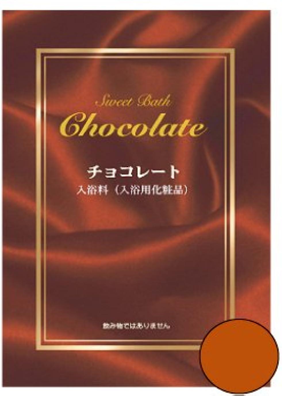 牛つま先候補者【30包】スウィートバス チョコレート入浴料