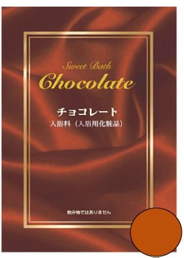 場所足枷十年【30包】スウィートバス チョコレート入浴料