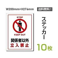 「関係者以外立入禁止」【ステッカー シール】タテ・大 200×276mm (sticker-026-10) (10枚組)
