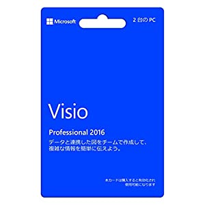 Microsoft Visio Professional 2016 日本語版(最新 永続版)|カード版|Windows|2台