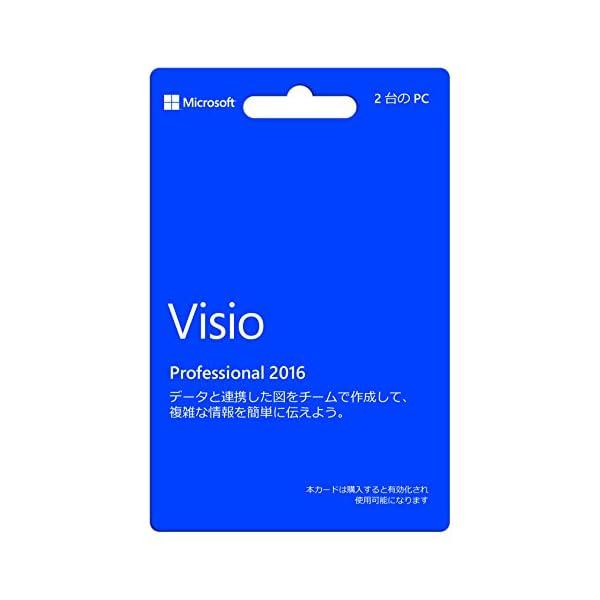 Microsoft Visio Professi...の商品画像