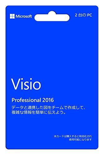 Microsoft Visio Professional 2016 日本語版(最新)|カード版|Win対応
