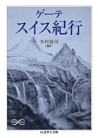 ゲーテ スイス紀行 (ちくま学芸文庫)