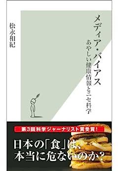 [松永 和紀]のメディア・バイアス~あやしい健康情報とニセ科学~ (光文社新書)