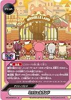 バディファイト/S-UB-C02/0054 ミッシェルランド【上】