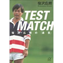 TEST MATCH 宿沢広朗の「遺言」 (講談社+α文庫)