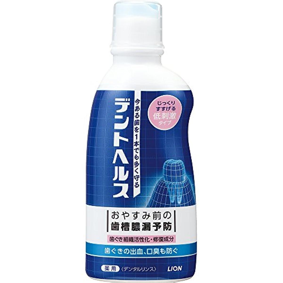 デントヘルス 薬用デンタルリンス 250ml (医薬部外品)