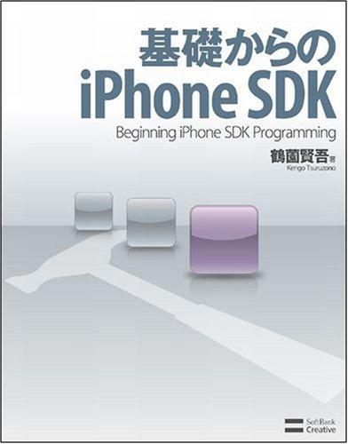 基礎からのiPhone SDK