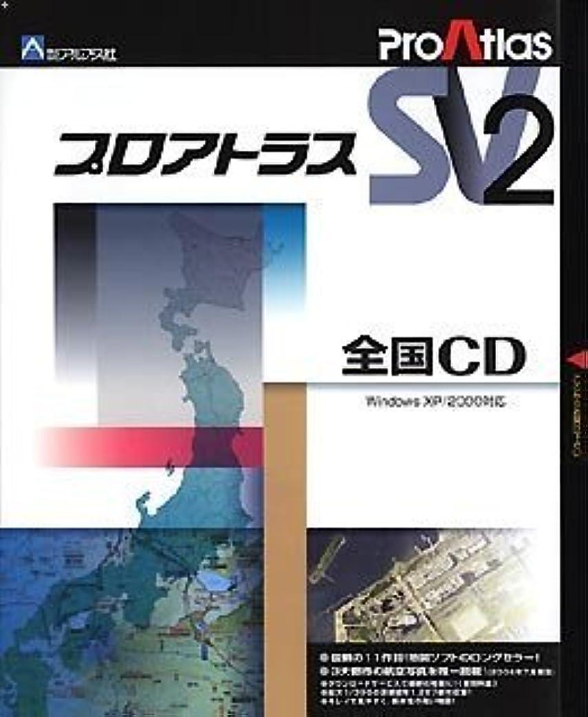 モネスカイ雑多なプロアトラスSV2 全国CD