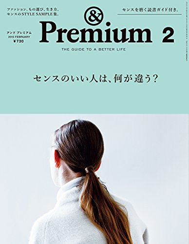 & Premium (アンド プレミアム) 2015年 02月号の詳細を見る