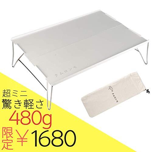 テーブル アルミ製 組み立て式 超軽量テーブル ミニテーブル 収納袋付き