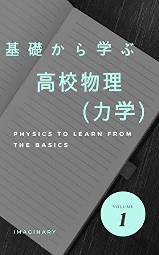 基礎から学ぶ 高校物理 (力学)
