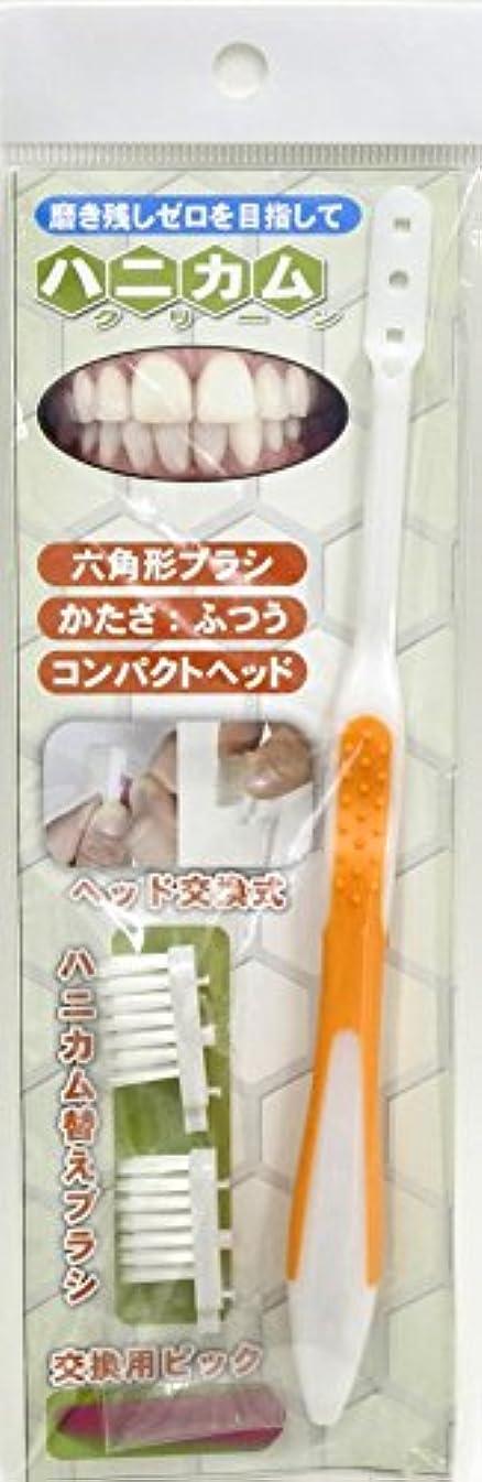 真鍮セマフォ左サレド ハニカムクリーン(コンパクト替ブラシ2ヶ付) (オレンジ)