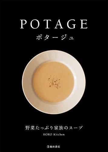 ポタージュ 野菜たっぷり家族のスープの詳細を見る