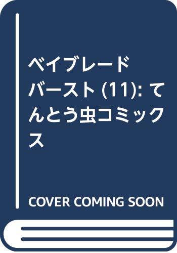 ベイブレード バースト (11) (てんとう虫コミックス)