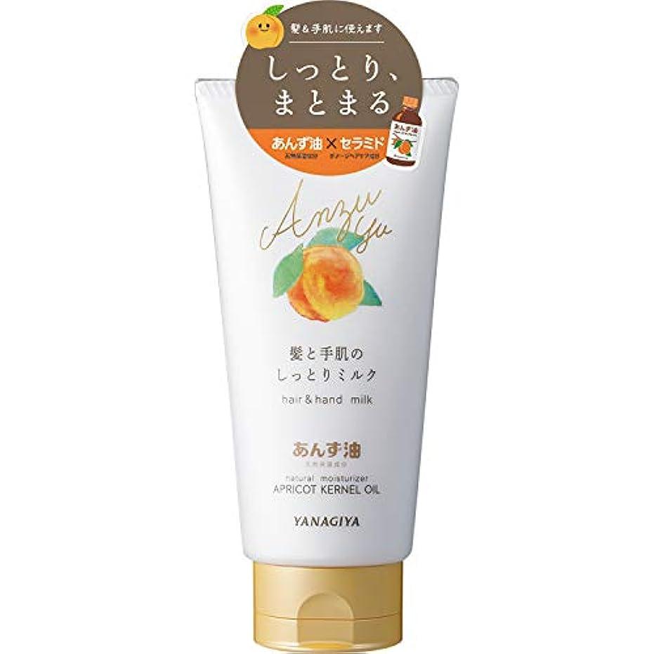 気体の処分した重要なあんず油 髪と手肌のしっとりミルク 120g