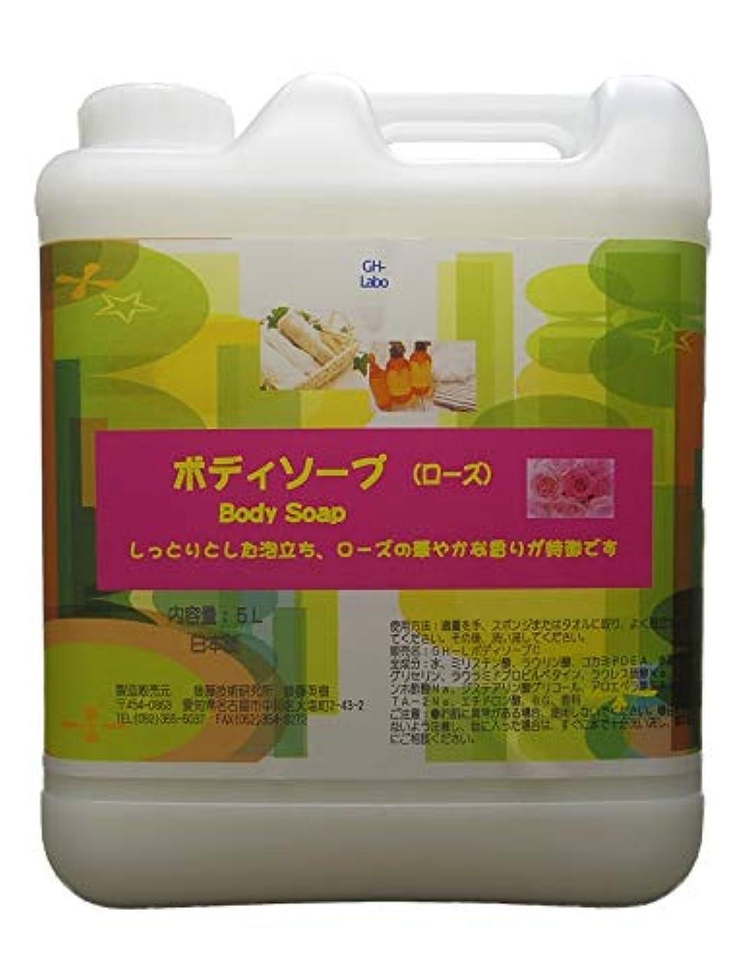 苦しむ新鮮なリンケージGH-Labo 業務用ボディソープ ローズの香り 5L