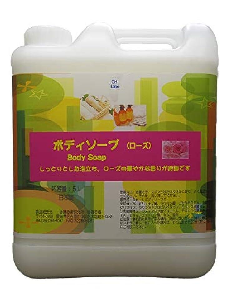 命令生むピースGH-Labo 業務用ボディソープ ローズの香り 5L