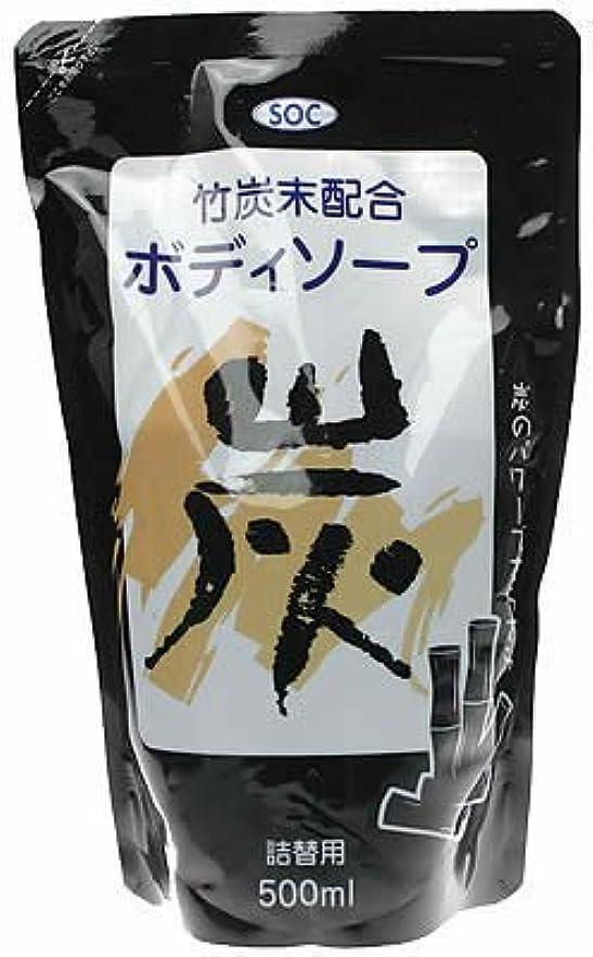 鮮やかな豊富に効能SOC 竹炭ボディソープ 詰替用500ml
