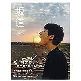 坂口健太郎ムック「坂道」 (集英社ムック)
