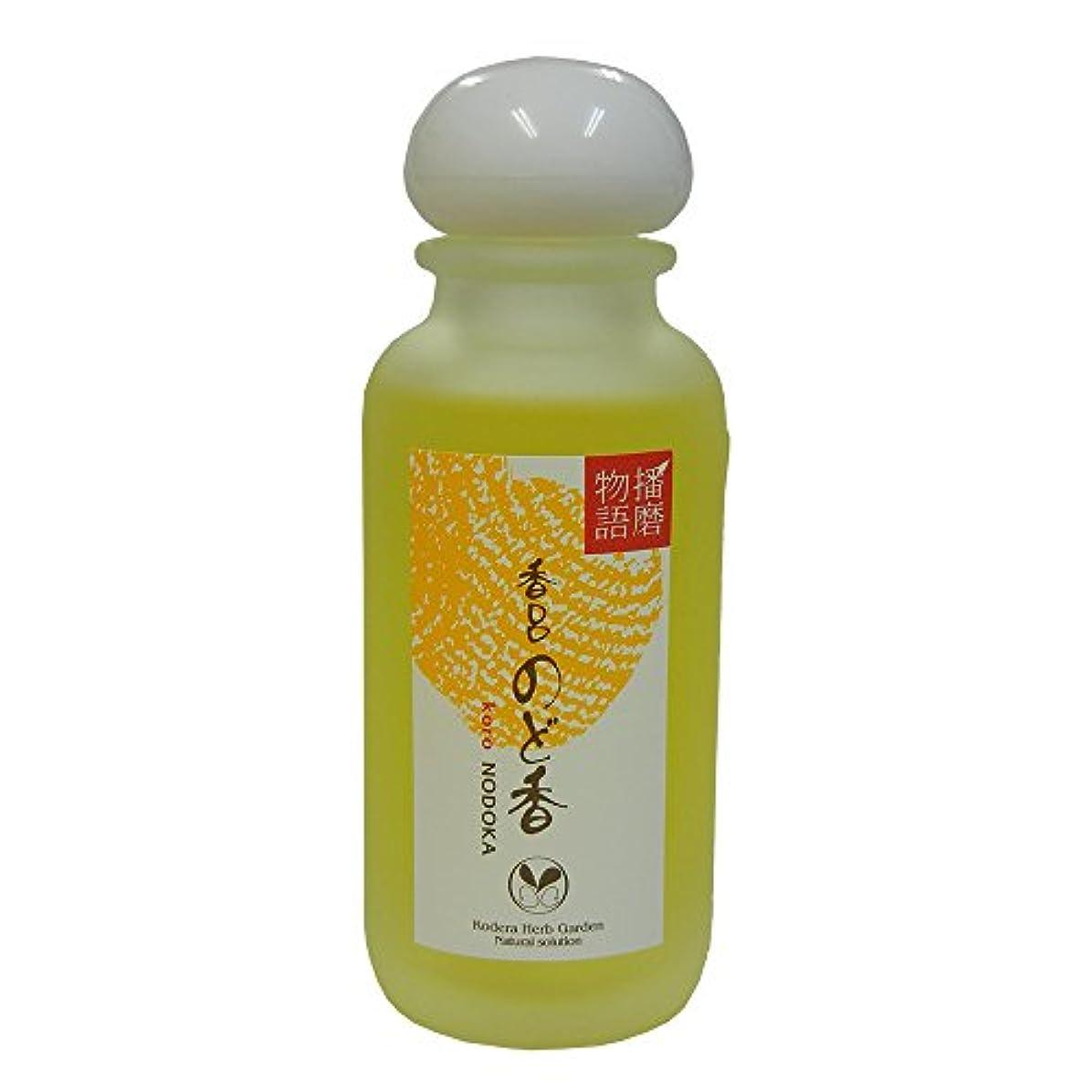 香寺ハーブ?ガーデン 播磨物語 香呂のど香 55ml