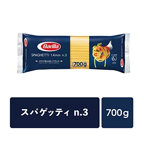 バリラ スパゲッティ No.3 1.4mm 700g×3個
