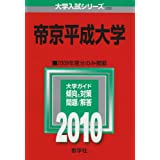 帝京平成大学 [2010年版 大学入試シリーズ] (大学入試シリーズ 232)