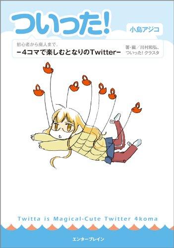 ついった! -4コマで楽しむとなりのTwitter- (マジキューコミックス)の詳細を見る