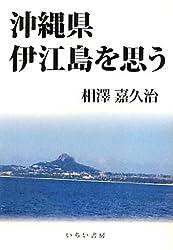 Amazon.co.jp: 相沢 嘉久治:作品...