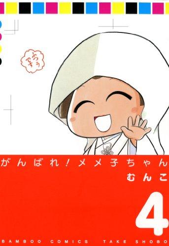 がんばれメメ子ちゃん (4) (バンブーコミックス 4コマセレクション)