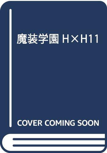 魔装学園H×H