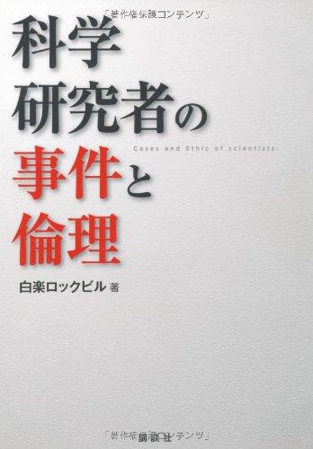 科学研究者の事件と倫理 (KS科学一般書)