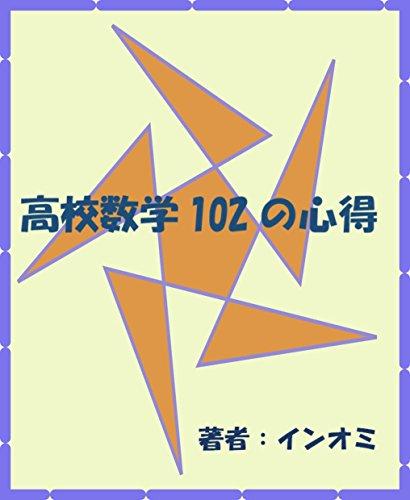 高校数学102の心得: ガチャ1回分の費用で、数学力が飛躍的にアップ! 高校数学の心得