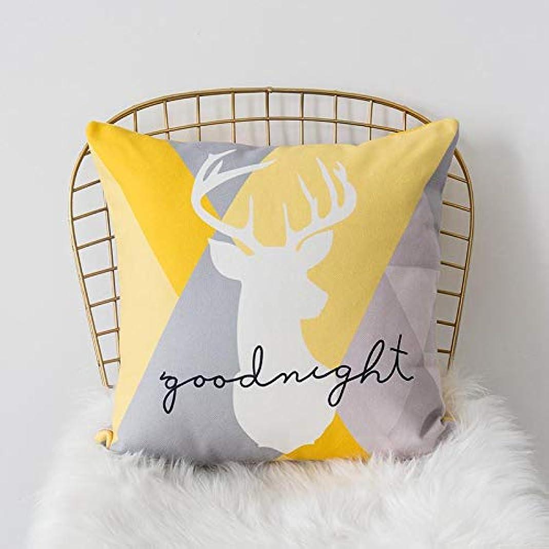 時間入力スクレーパーLIFE 黄色グレー枕北欧スタイル黄色ヘラジカ幾何枕リビングルームのインテリアソファクッション Cojines 装飾良質 クッション 椅子