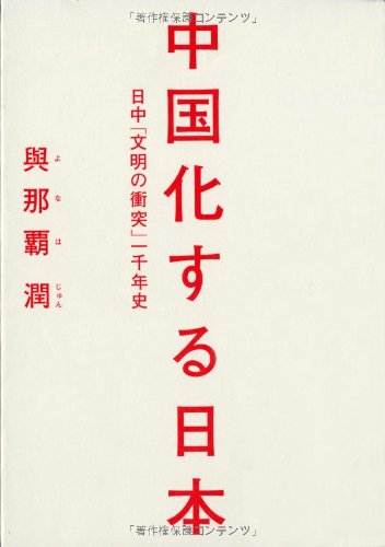 中国化する日本 日中「文明の衝突」一千年史
