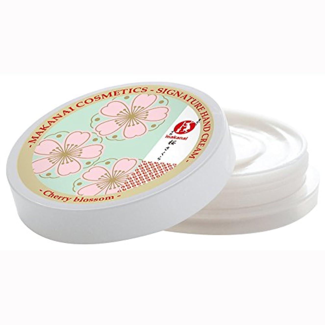 金曜日満足できるまかないこすめ 四季折々 絶妙レシピのハンドクリーム(桜)