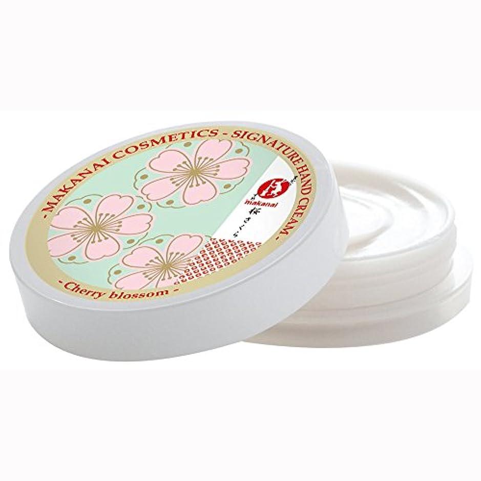 リンケージアンプセーターまかないこすめ 四季折々 絶妙レシピのハンドクリーム(桜)