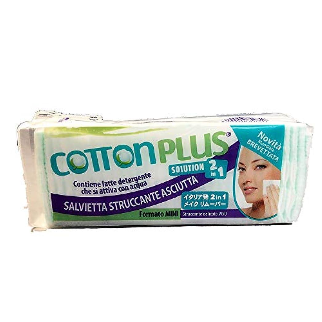 すみません終わり口ひげクレンジングコットン メイク落とし コットンプラス COTTON PLUS SOLUTION 2 IN 1 ミニサイズ(60枚入り) 保湿 化粧水