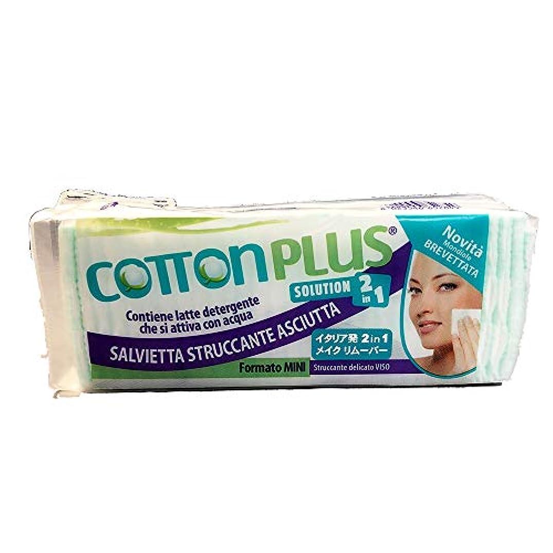 能力剛性惨めなクレンジングコットン メイク落とし コットンプラス COTTON PLUS SOLUTION 2 IN 1 ミニサイズ(60枚入り) 保湿 化粧水