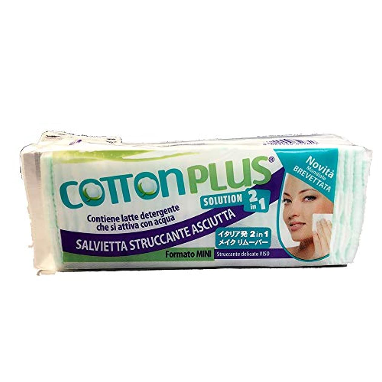 脅かす肥料暗記するクレンジングコットン メイク落とし コットンプラス COTTON PLUS SOLUTION 2 IN 1 ミニサイズ(60枚入り) 保湿 化粧水
