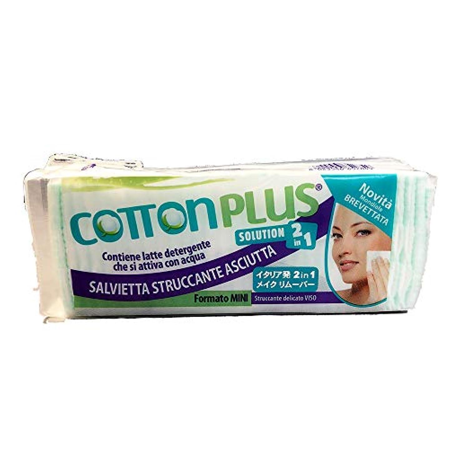 吐き出す通路仕えるクレンジングコットン メイク落とし コットンプラス COTTON PLUS SOLUTION 2 IN 1 ミニサイズ(60枚入り) 保湿 化粧水