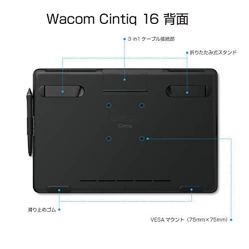 ワコム『WacomCintiq16』