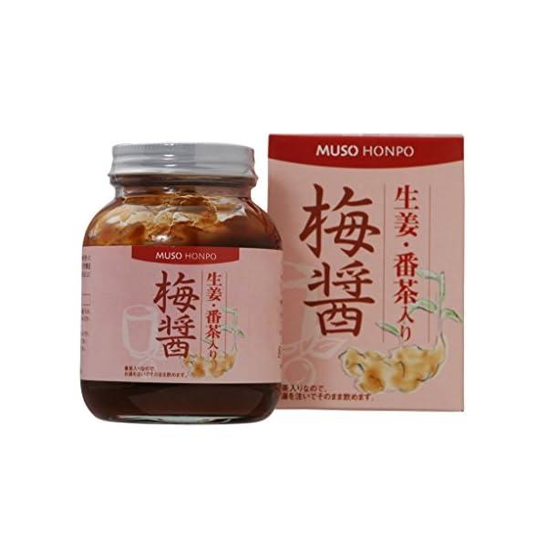 無双本舗 生姜・番茶入り梅醤 250gの商品画像