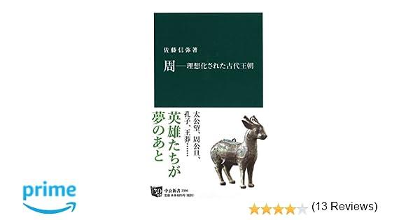 周―理想化された古代王朝 (中公...