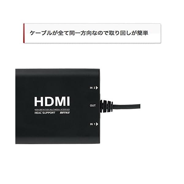 iBUFFALO HDMI切替器HEAC対応2...の紹介画像4
