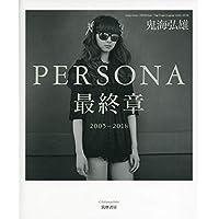 PERSONA最終章 (単行本)