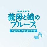 TBS系 火曜ドラマ「義母と娘のブルース」オリジナル・サウンドトラック