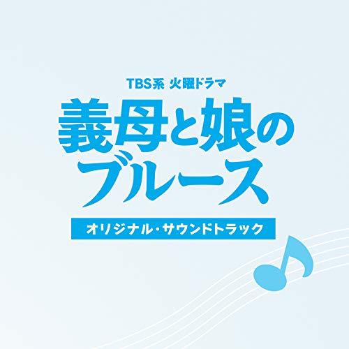 TBS系 火曜ドラマ「義母と娘のブルース」オリジナル・サウン...