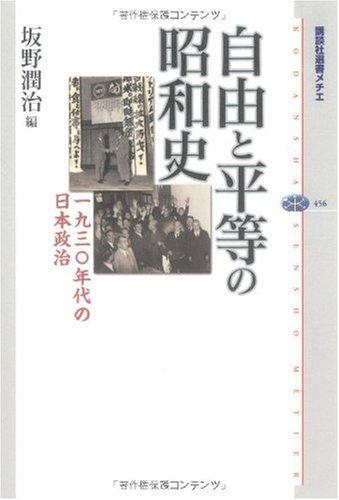 自由と平等の昭和史 一九三〇年代の日本政治 (講談社選書メチエ)の詳細を見る
