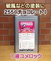 ロックペイント 1液ユメロック 255チョコレート 15kg 255(チョコレート)